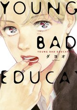 YOUNG BAD EDUCATION パッケージ画像