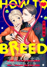 HOW TO BREED~宇宙人紳士の愛の手引き~ 分冊版(1話) パッケージ画像