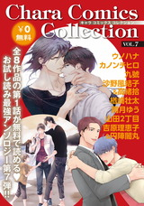 Chara Comics Collection VOL.7 パッケージ画像