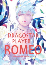 DragoStarPlayer ROMEO 2 パッケージ画像