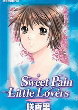 Sweet Pain Little Lovers パッケージ画像